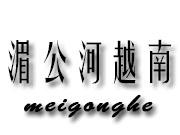 湄公河越南餐厅>                      </a>                     </li>                     <li>                         <a href=