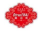 路边滩StreeTHAI>                      </a>                     </li>                     <li>                         <a href=