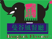 曼谷风泰式餐厅>                      </a>                     </li>                     <li>                         <a href=