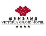 维多利亚大酒店