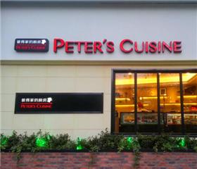 彼得家廚房