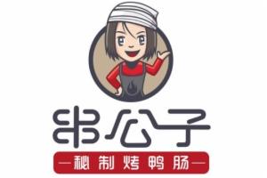 串公子烤鴨腸加盟