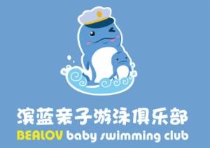 滨蓝亲子游泳俱乐部