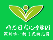 唯尤日式儿童学园