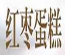红枣蛋糕>                      </a>                     </li>                     <li>                         <a href=