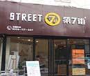 第7街烘焙工坊蛋糕店