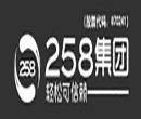 258集團