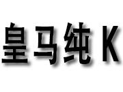 皇马纯K加盟