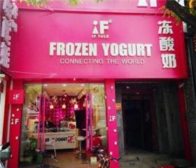IFYOLE冻酸奶
