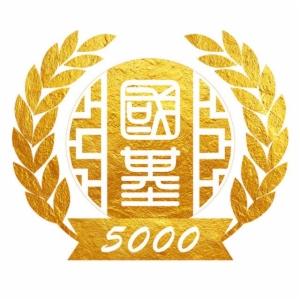国基5000