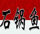 飘湘石锅鱼火锅加盟