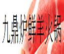 九鼎炉鲜羊火锅