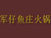 军仔鱼庄火锅