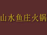 山水鱼庄火锅