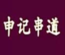 申记串道>                      </a>                     </li>                     <li>                         <a href=