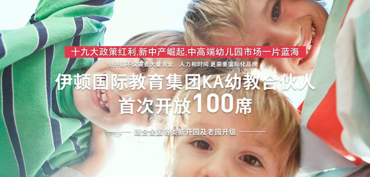 北京伊頓國際幼兒園加盟