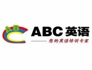 ABC英語成人外語
