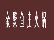 金聚鱼庄火锅