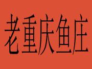 老重庆鱼庄火锅