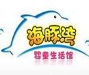 海豚湾婴儿游泳馆
