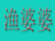 渔婆婆火锅