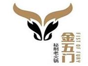 金五門火鍋