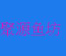 聚源鱼坊火锅