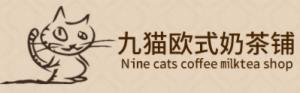 九猫欧式奶茶加盟