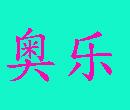 奥乐幼小衔接>                      </a>                     </li>                     <li>                         <a href=