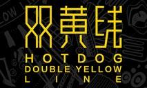 双黄线热狗