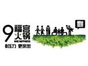 9福宫火锅
