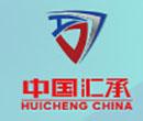 中国汇承加盟