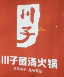 川子菌汤火锅