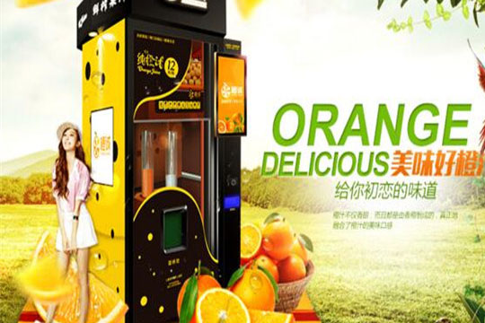 橙诚自助榨汁机加盟