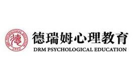 德瑞姆心理教育学院