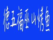 德五福巫山烤鱼