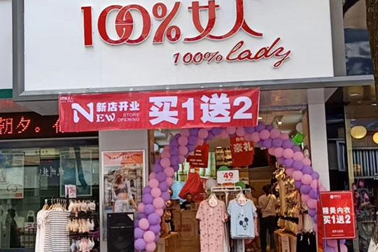 100%女人加盟
