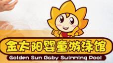 金太阳婴儿游泳馆