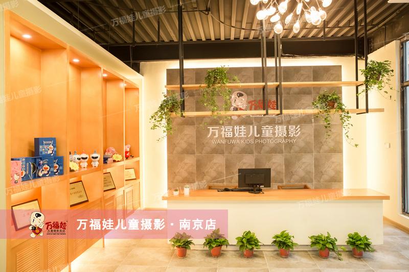 万福娃-南京店