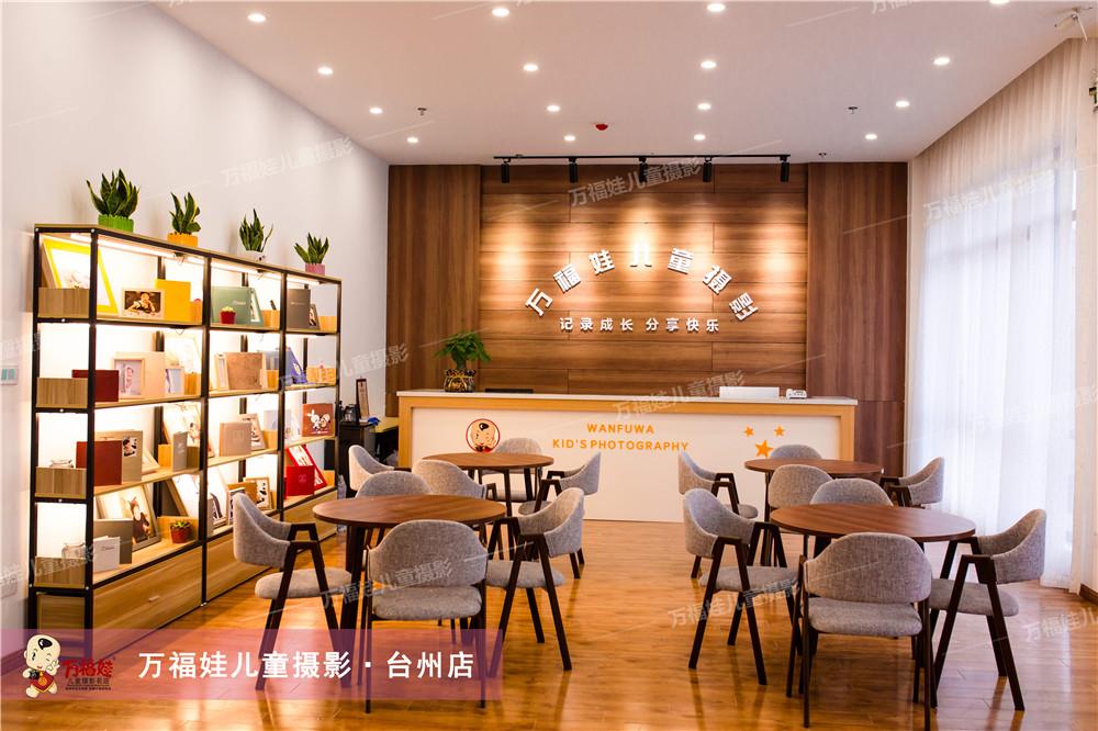 万福娃-台州店