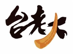 台老大薯条
