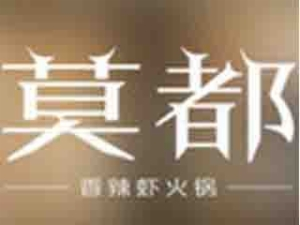 莫都香辣虾火锅