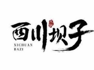 川西坝子百年火锅