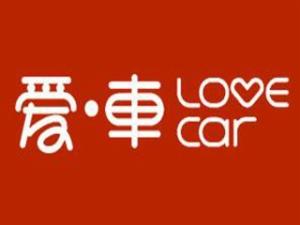 爱·車汽车服务加盟