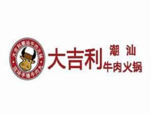 大吉利潮汕牛肉火锅加盟