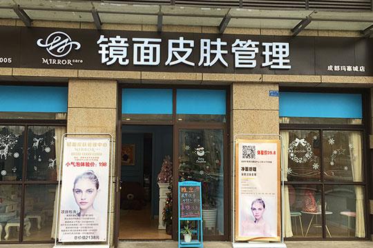 Mirror鏡面皮膚管理加盟