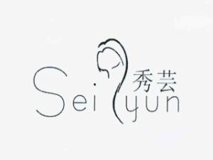 秀芸seiyun