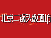 永豐牌北京二鍋頭散酒坊