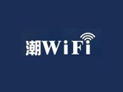 潮WiFi