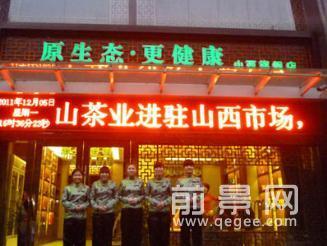 茗山生态茶太原小店区